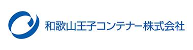 和歌山王子コンテナー株式会社